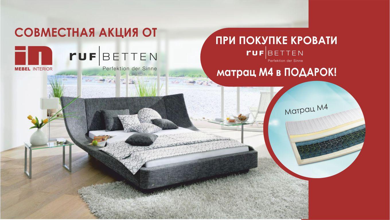 RUF Betten и Mebel Interior дарит матрац М4 при покупке кровати